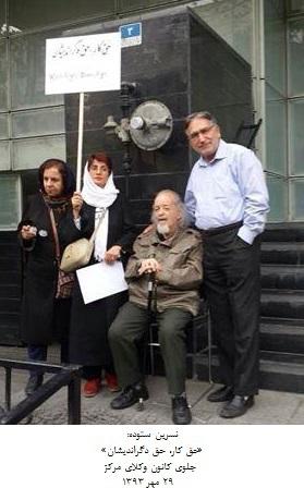 تحصن وکیل حقوق بشری نسرین ستوده در جلوی کانون وکلا